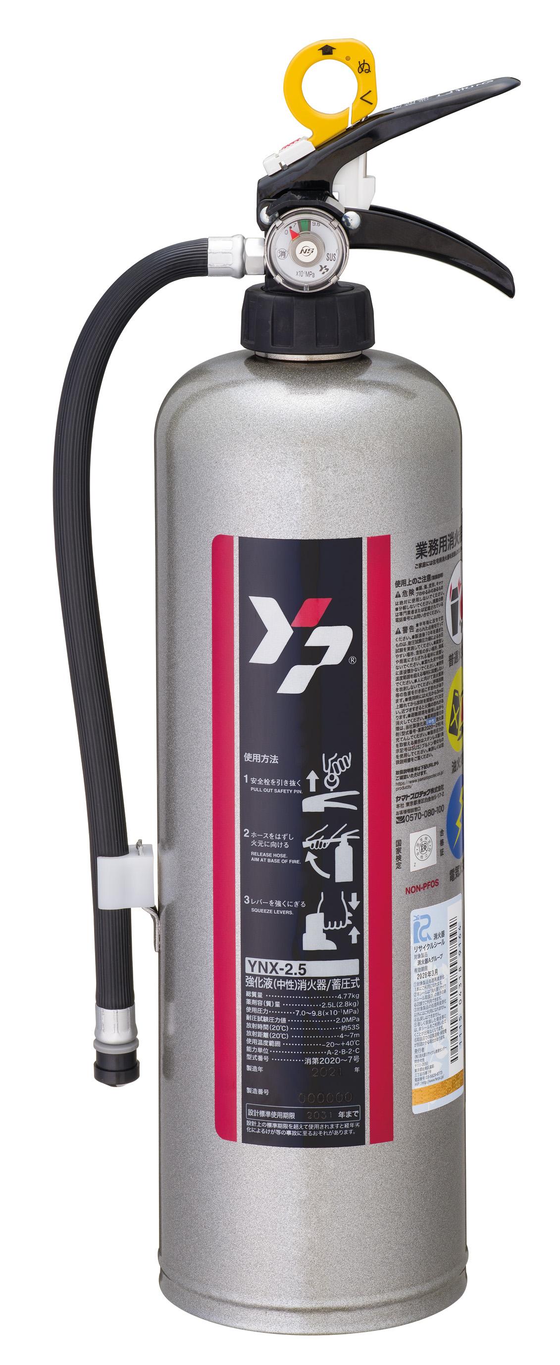 ハイパフォーマンス強化液(中性)消火器 YNX-2.5(プラチナシルバー)