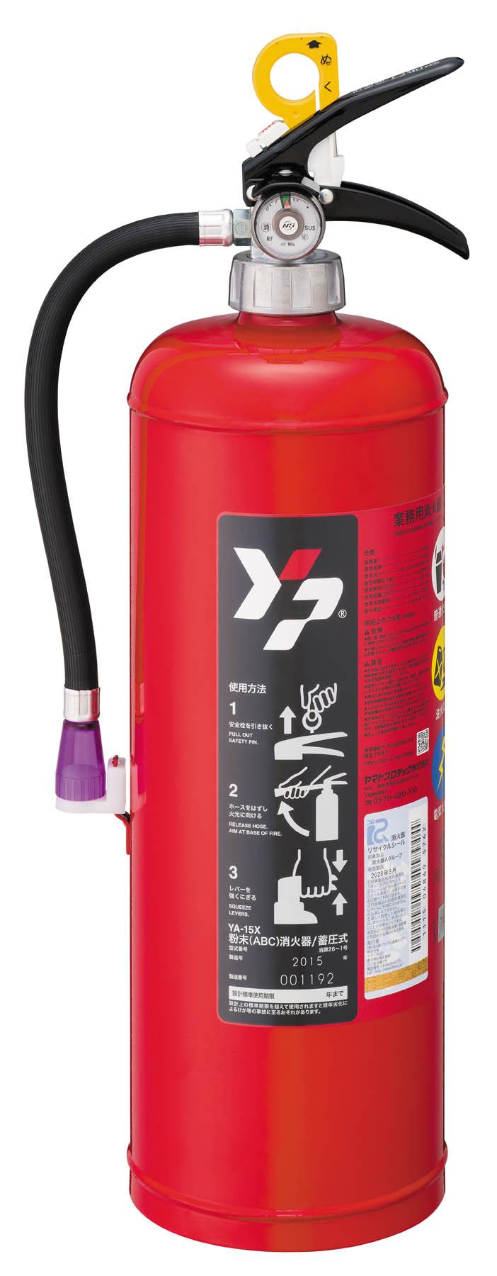 粉末(ABC)蓄圧式消火器 YA-15X