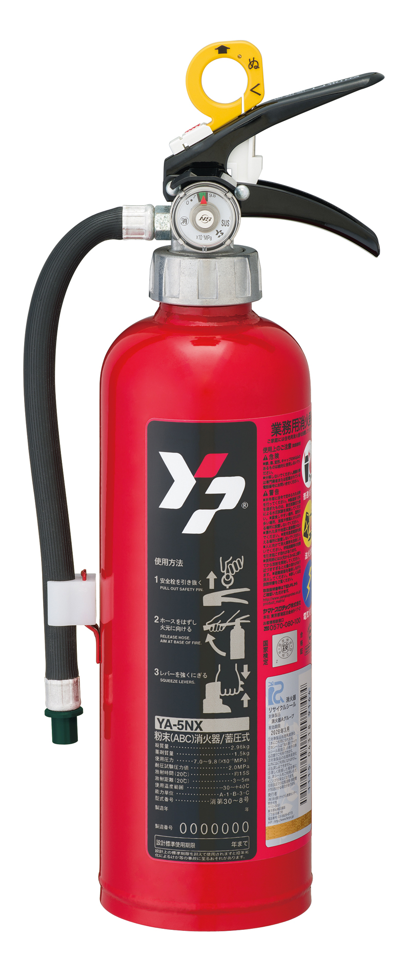 粉末(ABC)蓄圧式消火器 YA-5NX