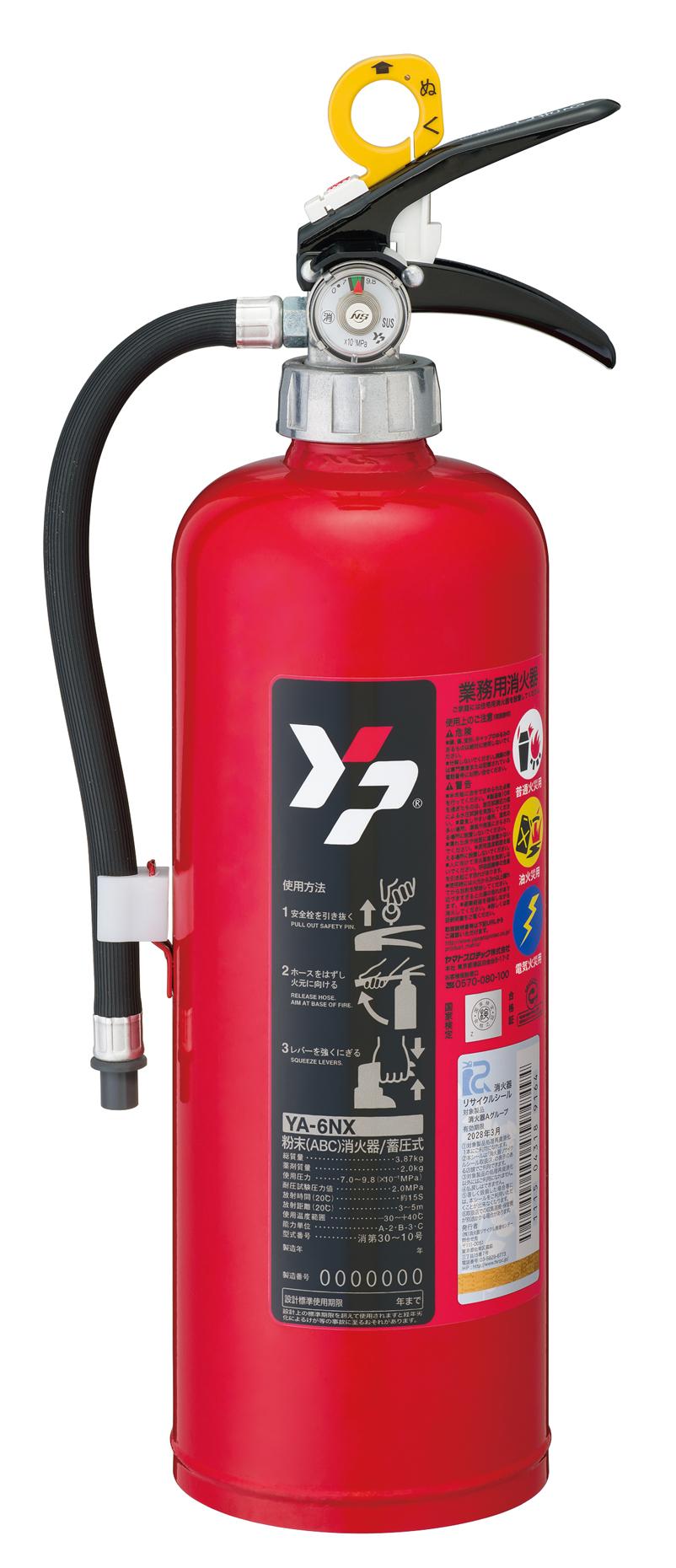 粉末(ABC)蓄圧式消火器 YA-6NX