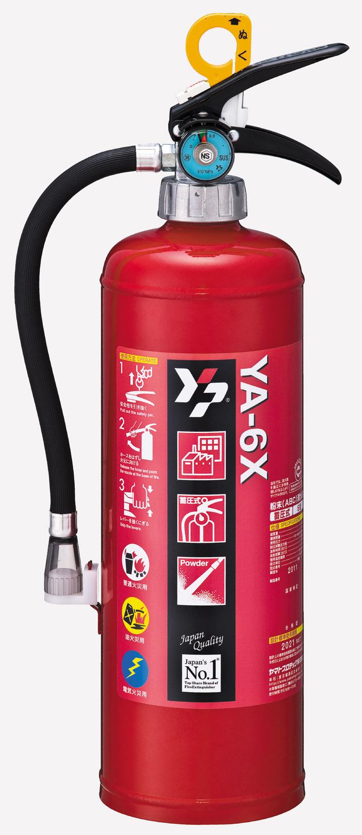 粉末(ABC)蓄圧式消火器 YA-6X