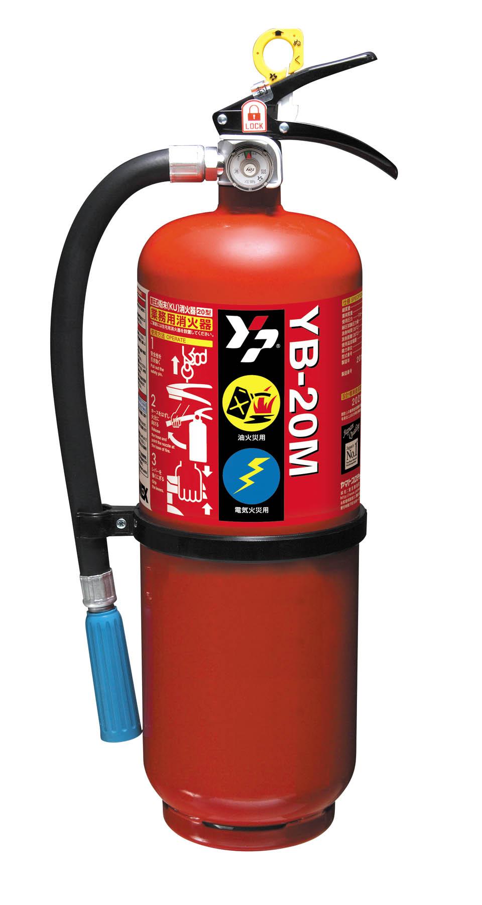 粉末(KU)モネックス消火器