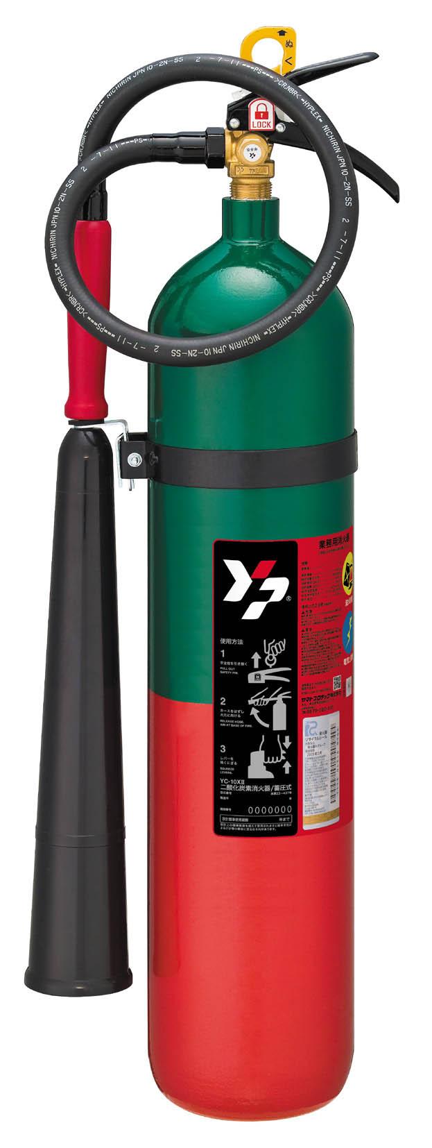 二酸化炭素消火器 YC-10XⅡ