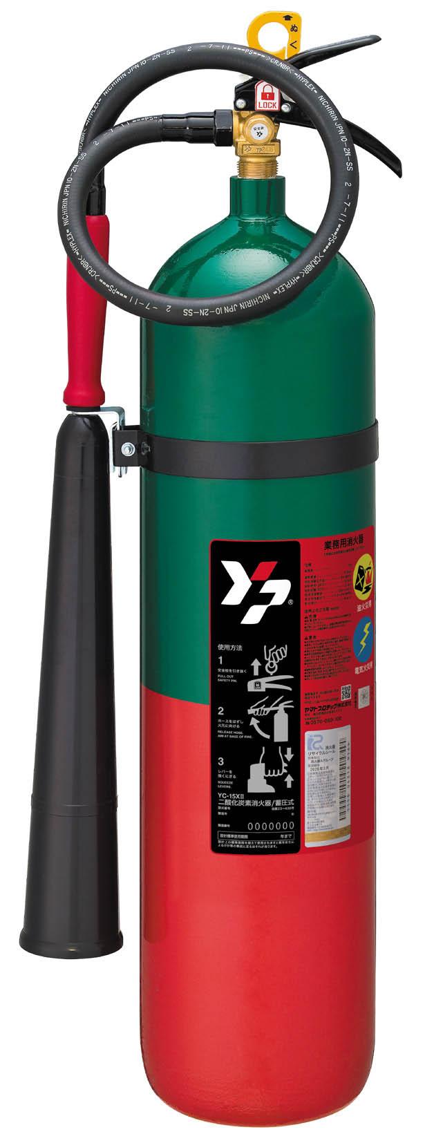 二酸化炭素消火器 YC-15XⅡ