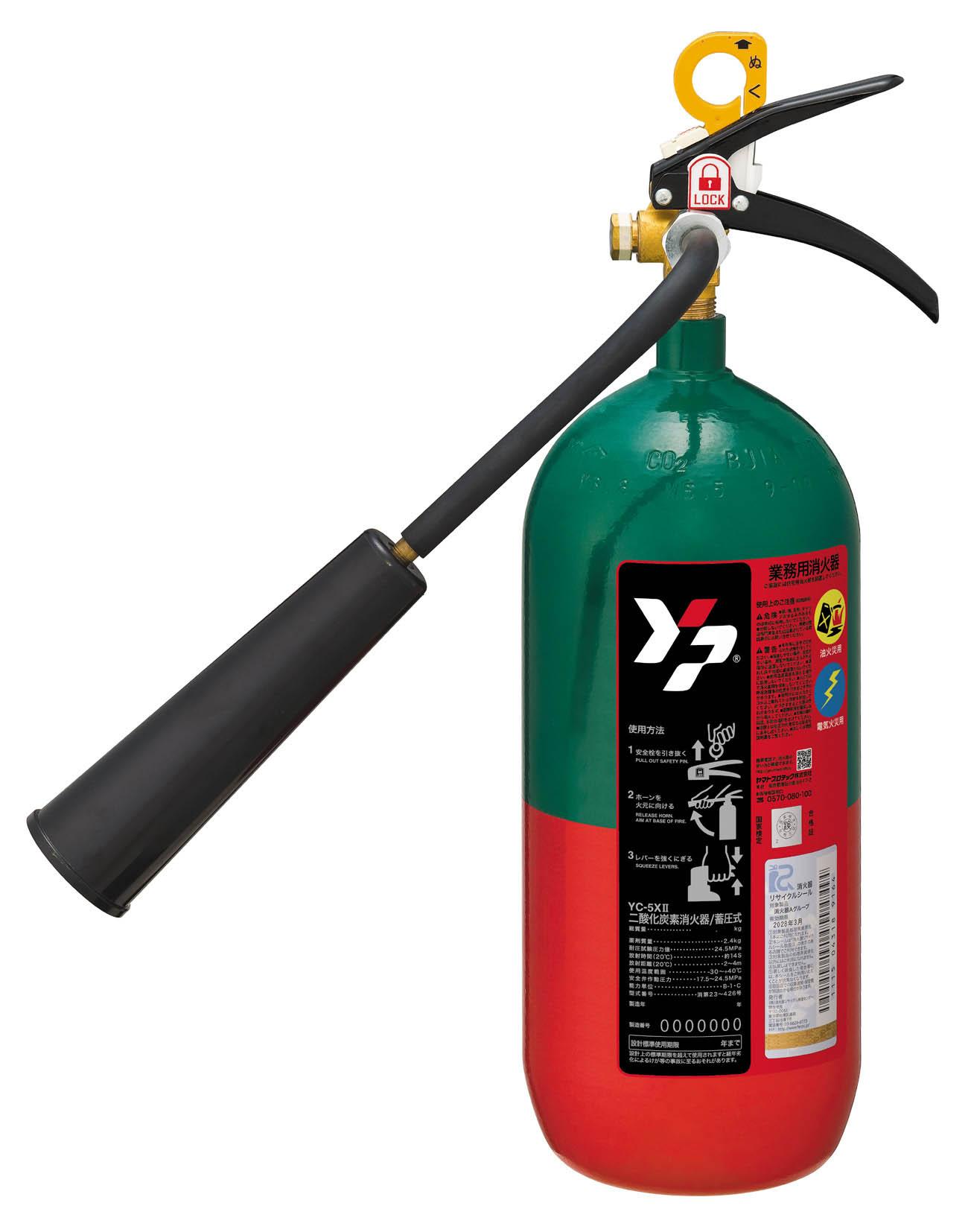 二酸化炭素消火器 YC-5XⅡ