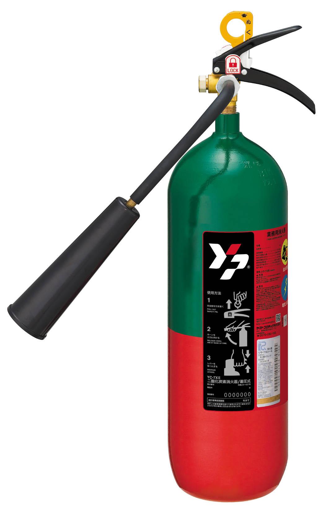 二酸化炭素消火器 YC-7XⅡ