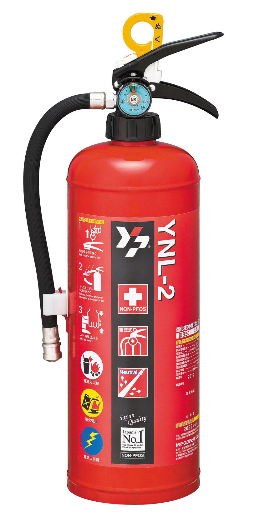 強化液(中性)消火器 YNL-2
