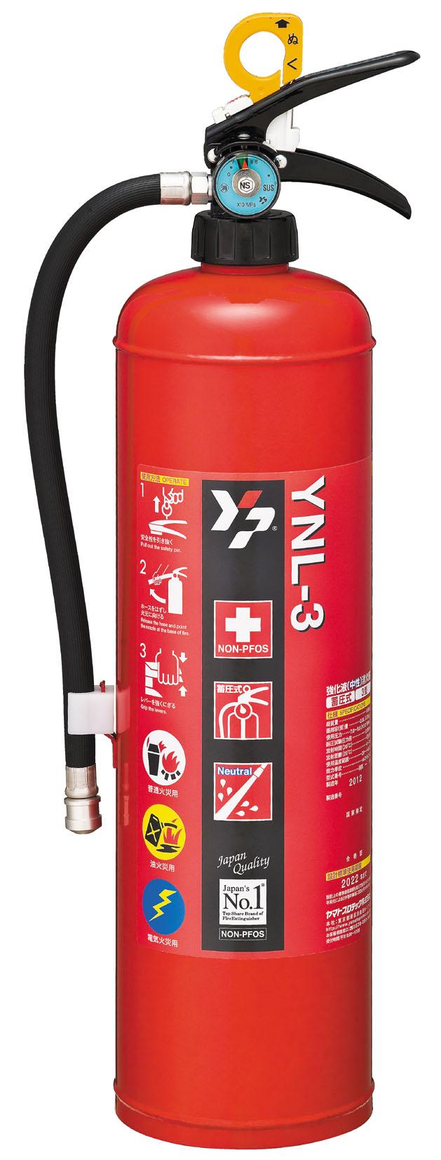 強化液(中性)消火器 YNL-3