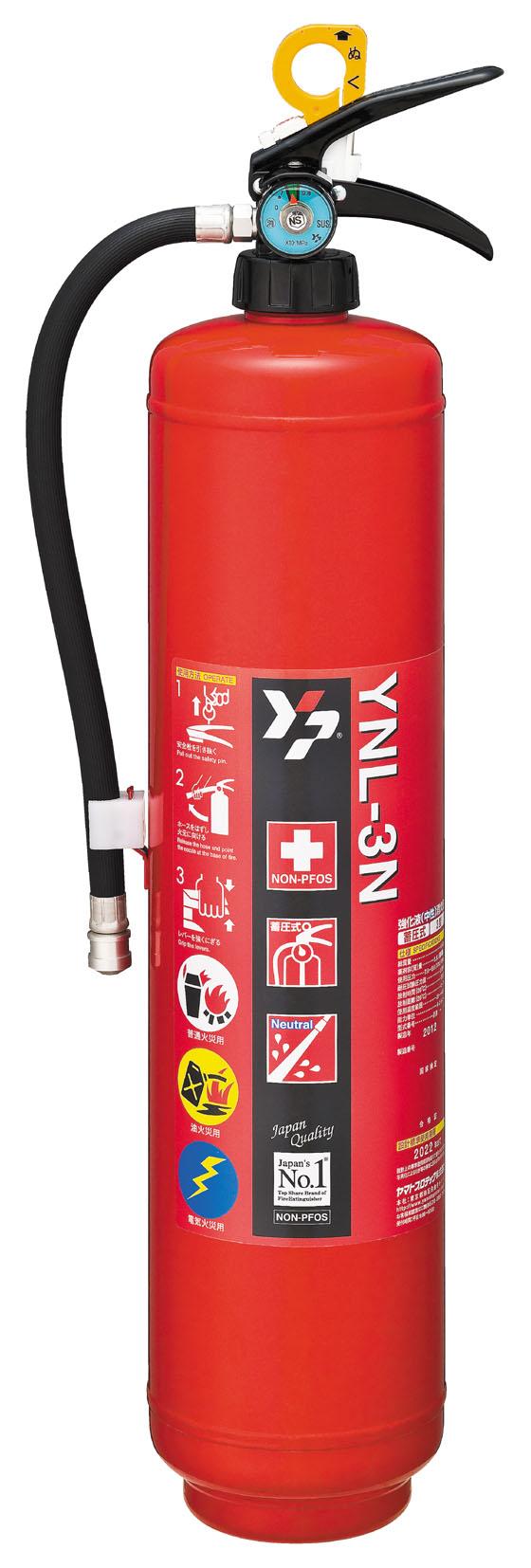 強化液(中性)消火器 YNL-3N