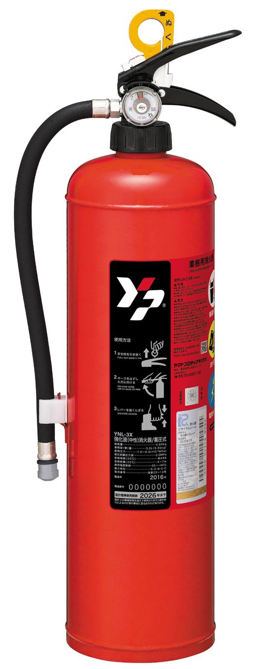 強化液(中性)消火器 YNL-3X