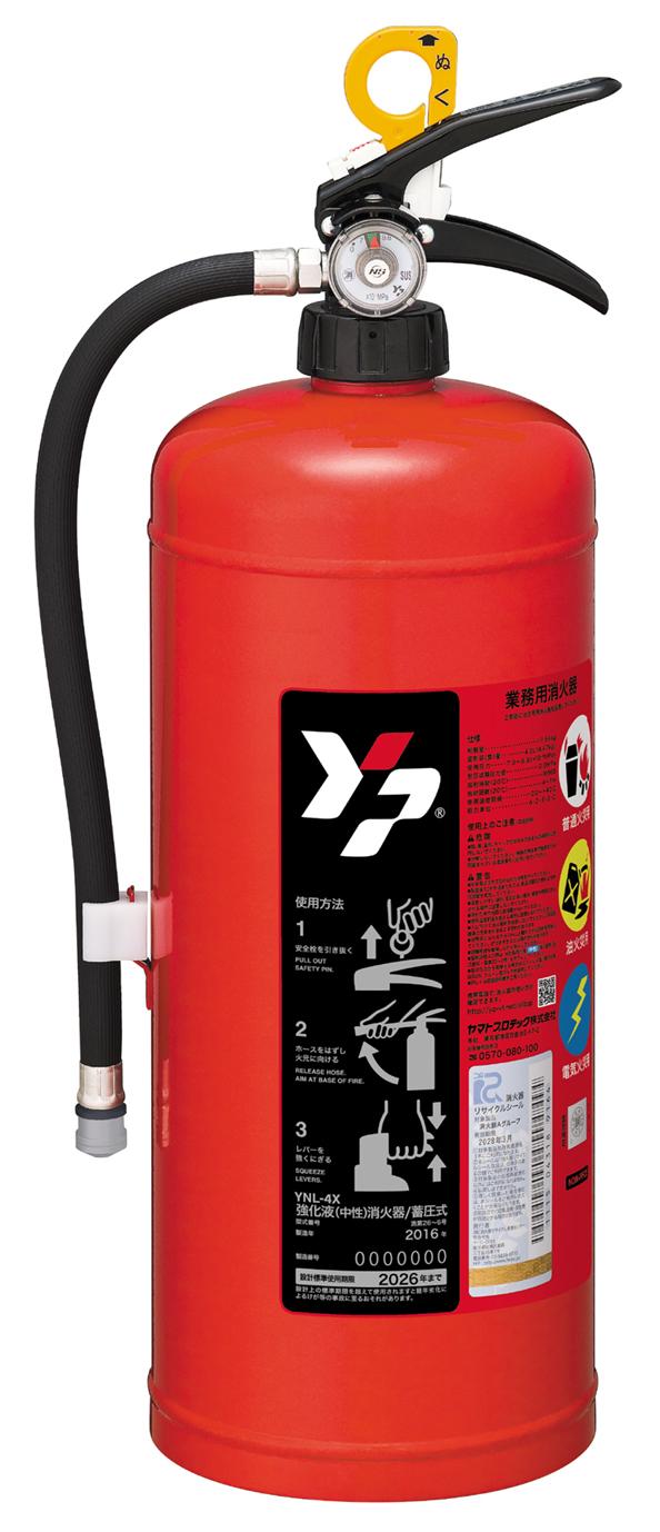 強化液(中性)消火器 YNL-4X