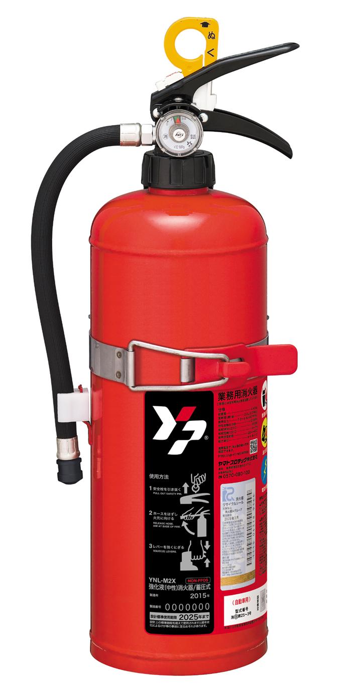 自動車用強化液(中性)消火器 YNL-M2X