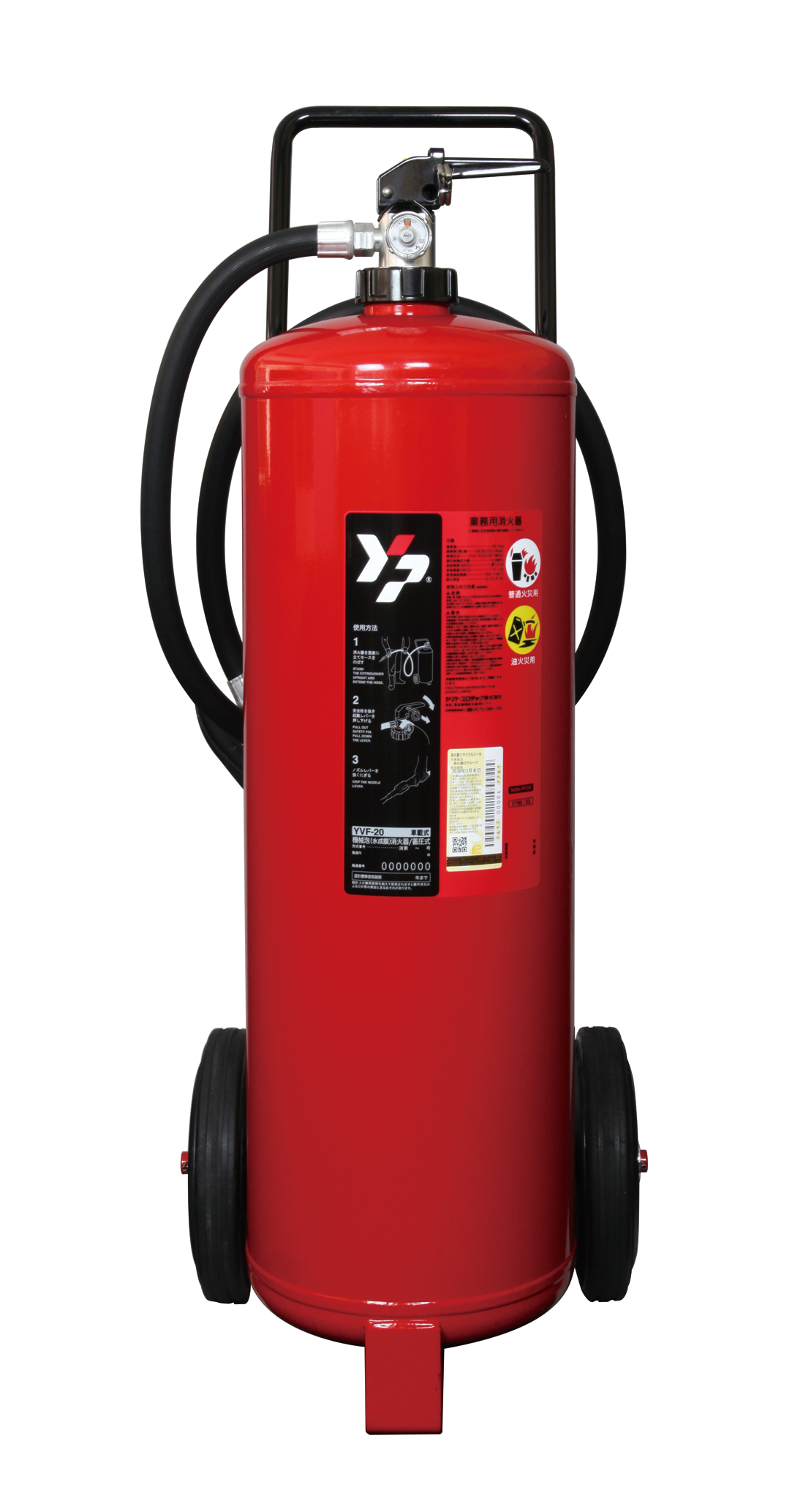 機械泡(水成膜)消火器YVF-20