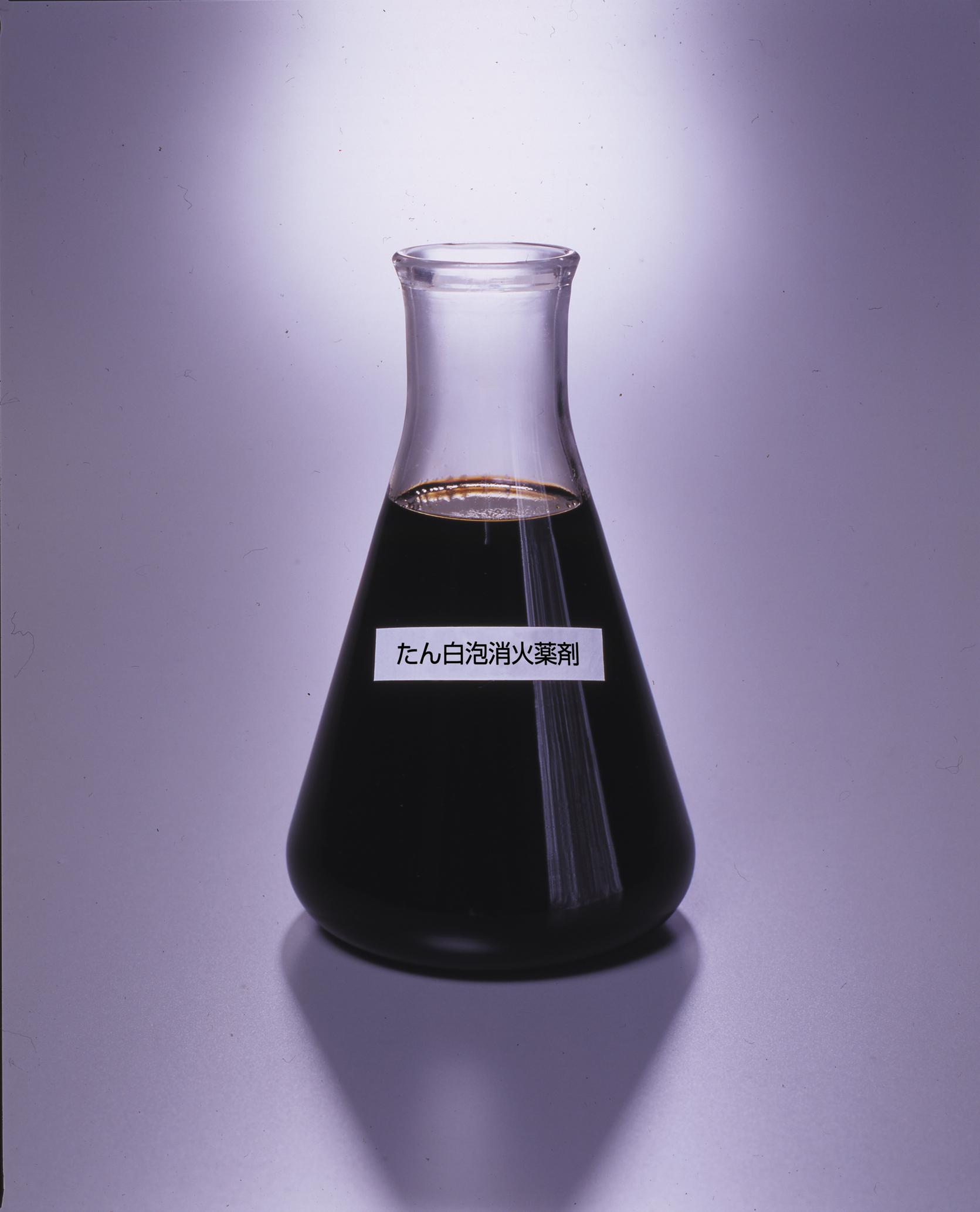 たん白泡消火薬剤エアフォーム/2&3