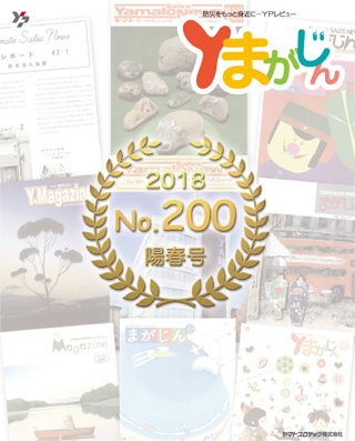 Yまがじん200