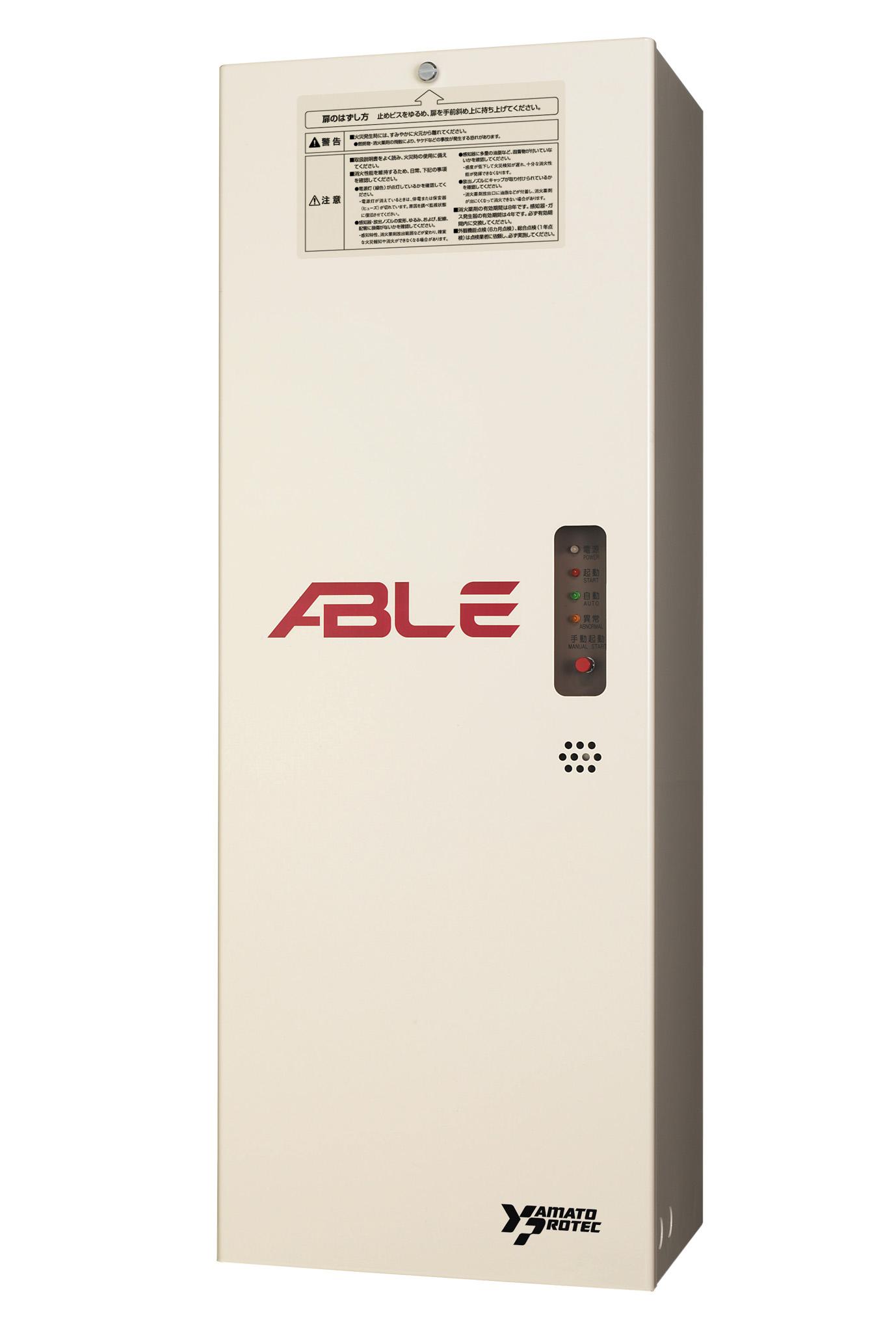 産業機器用自動消火装置 増設型  エイブル