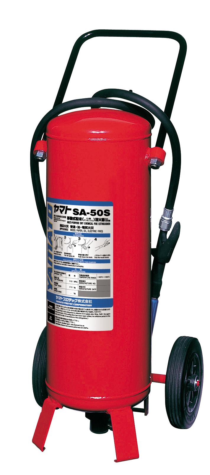 船舶用移動式粉末(ABC)消火器 SA-50S