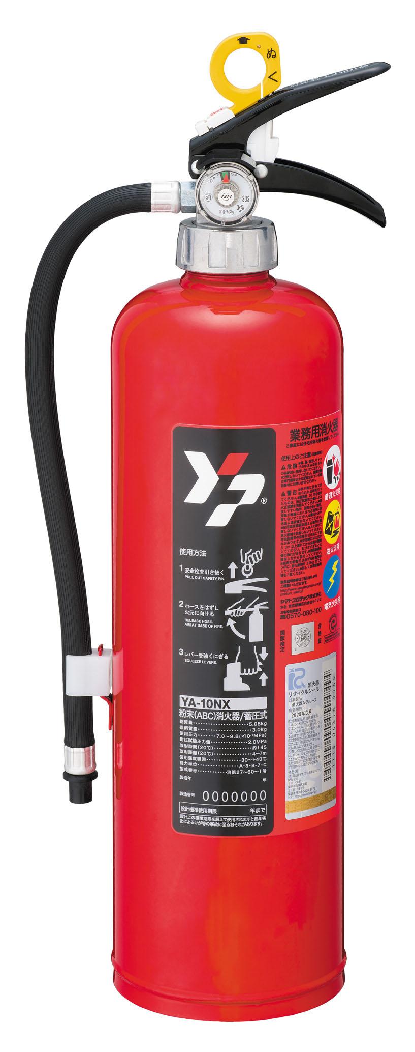 粉末(ABC)蓄圧式消火器 YA-10NX