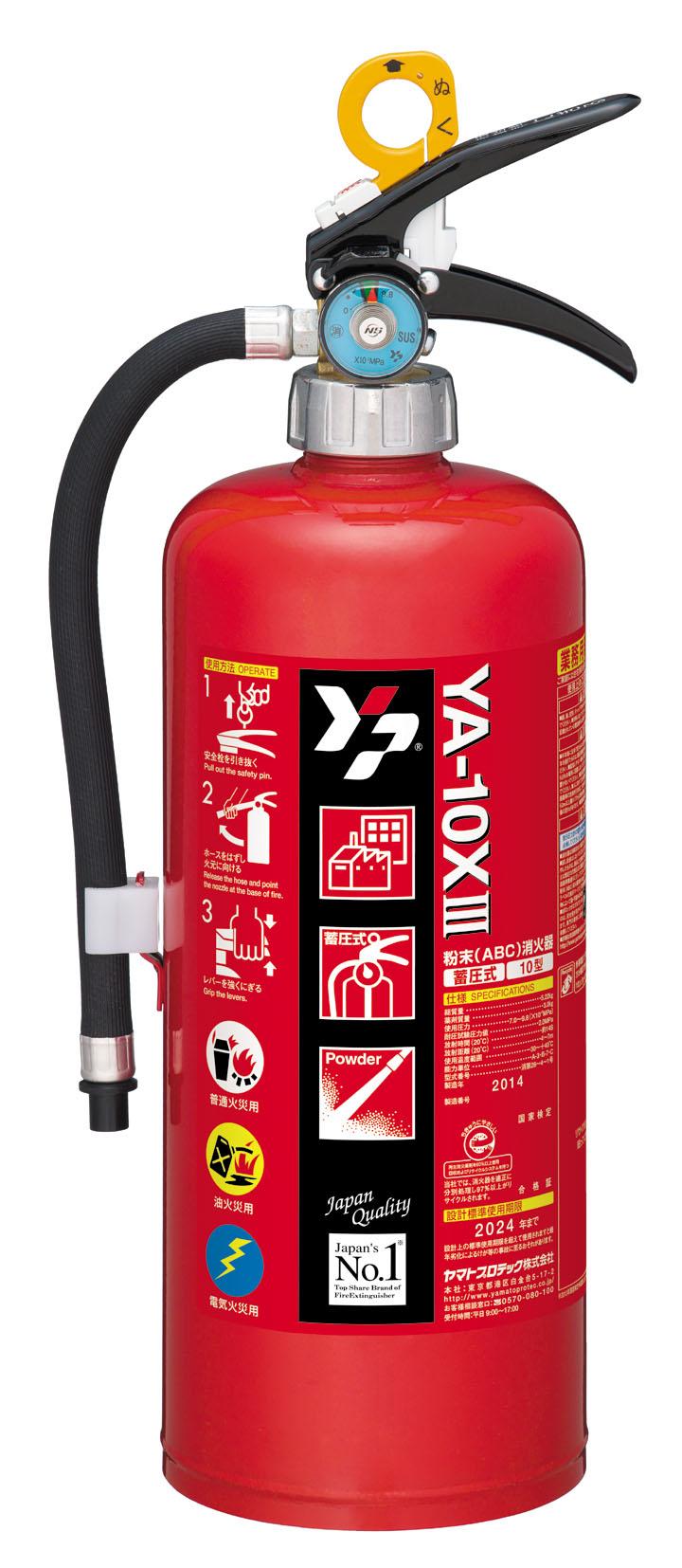 粉末(ABC)蓄圧式消火器 YA-10XⅢ(2)