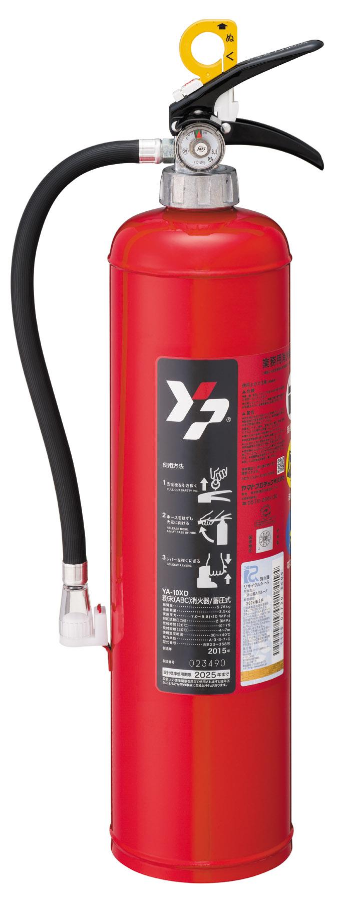 粉末(ABC)蓄圧式消火器 YA-10XD