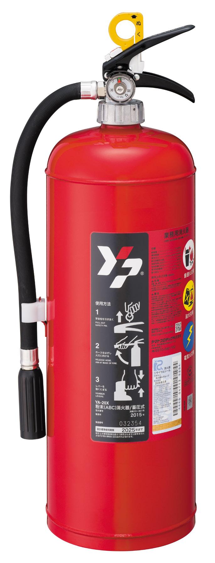 粉末(ABC)蓄圧式消火器 YA-20X