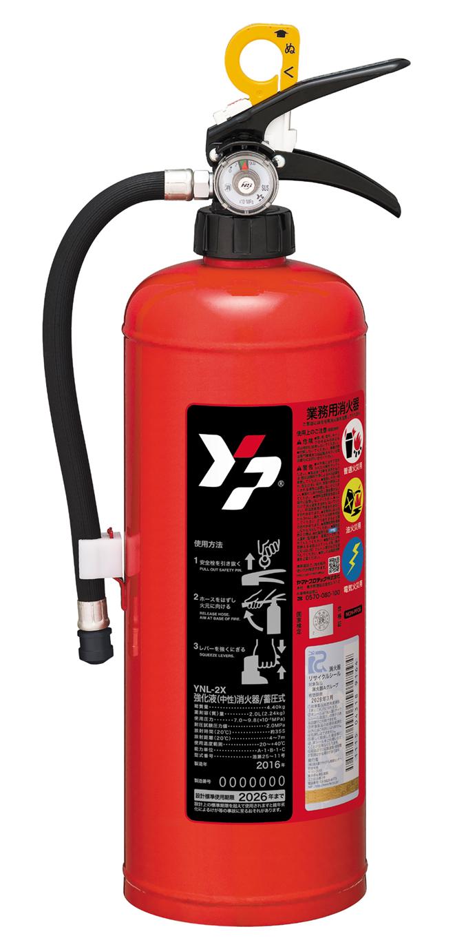 強化液(中性)消火器 YNL-2X