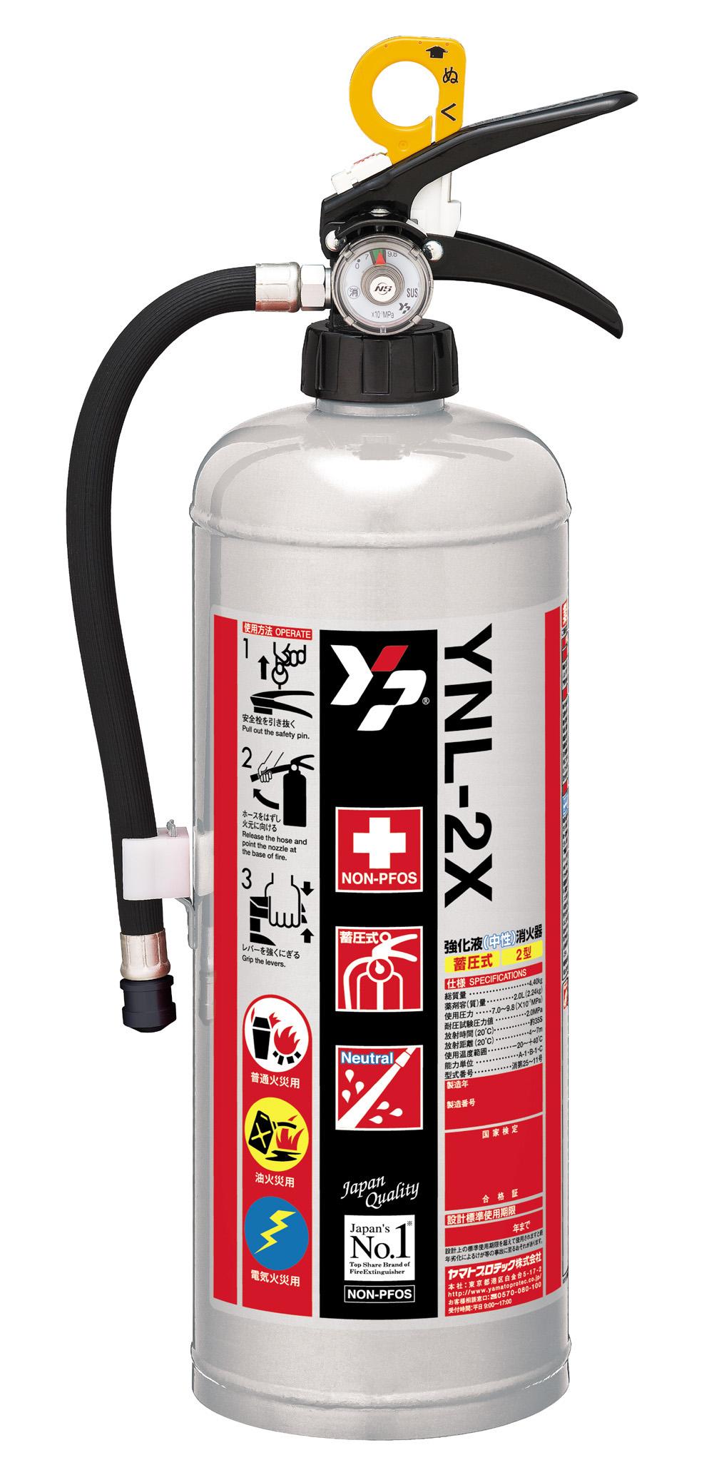強化液(中性)消火器