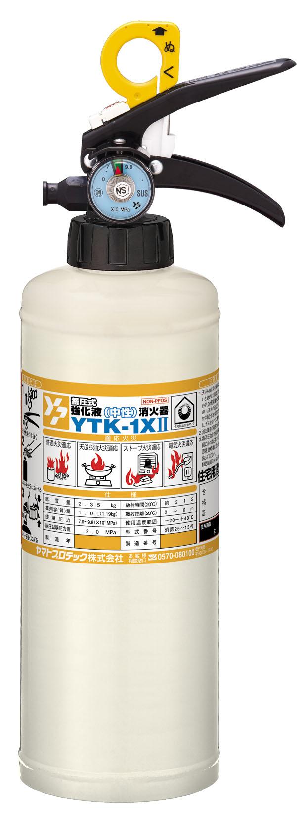 住宅用強化液(中性)消火器 YTK-1XⅡ