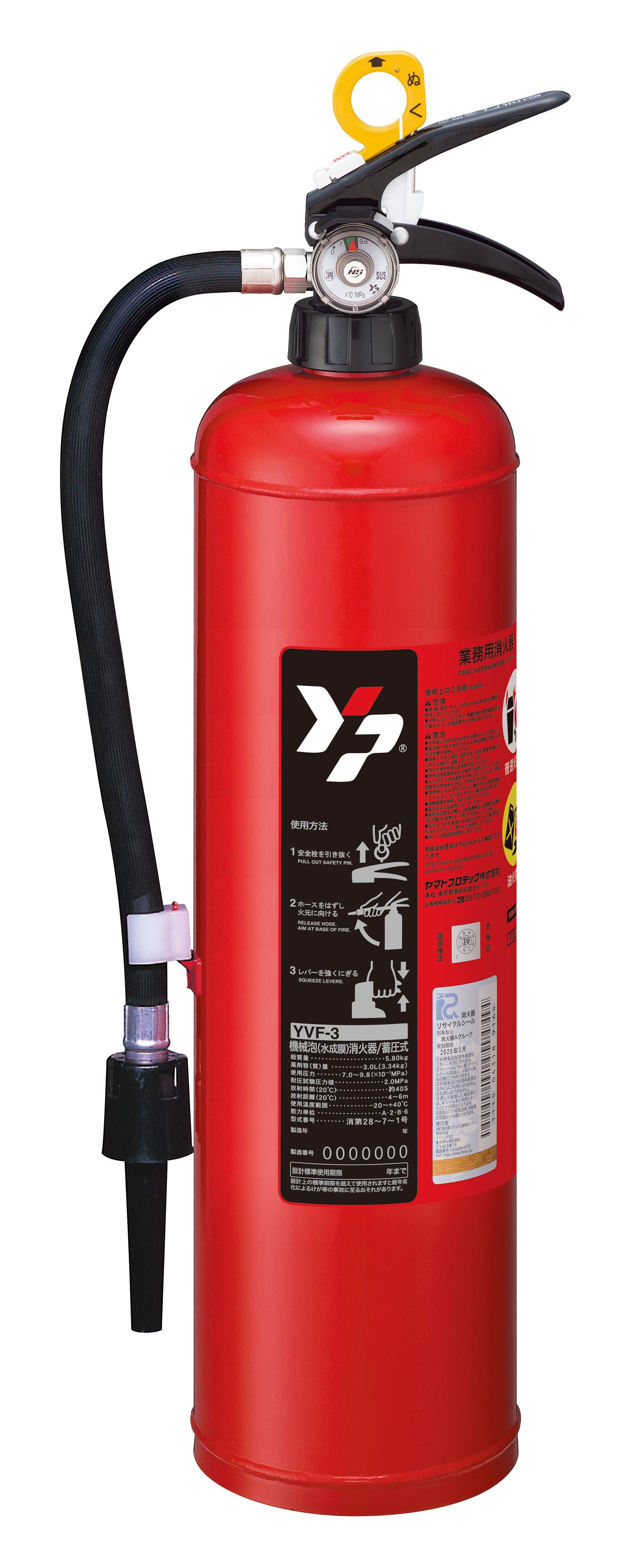 機械泡(水成膜)消火器YVF-3