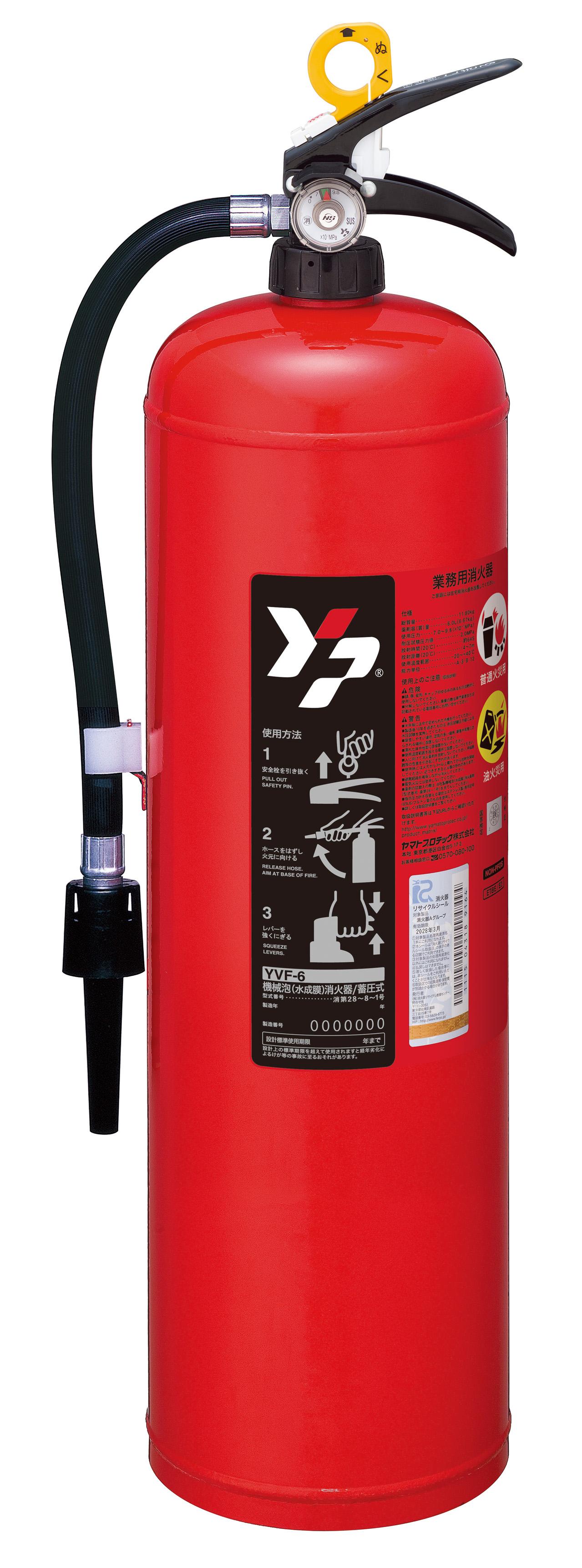 機械泡(水成膜)消火器YVF-6