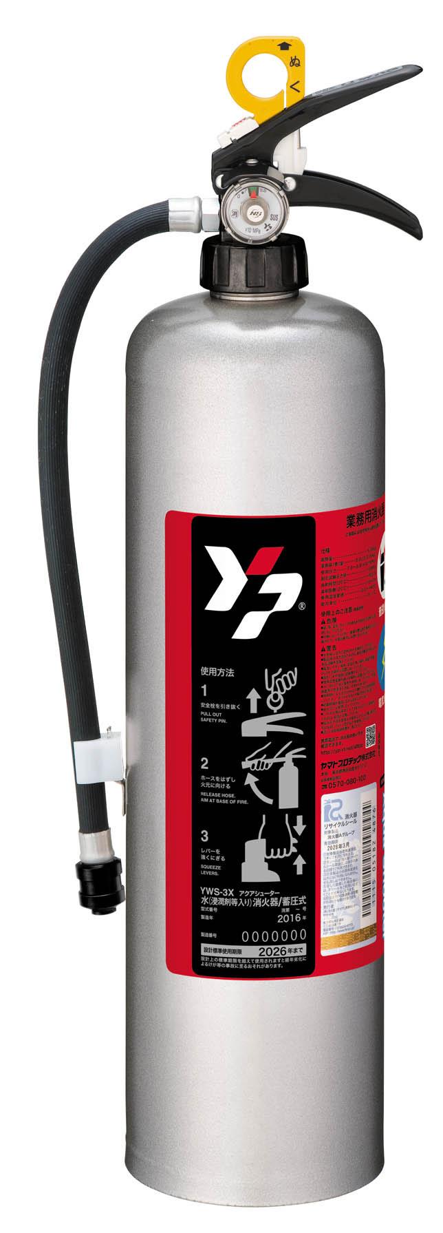 水(浸潤剤等入り)消火器 アクアシューター YWS-3X