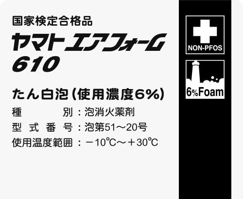 たん白泡消火薬剤エアフォーム610