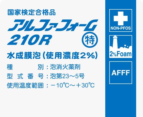 水成膜泡消火薬剤アルファフォーム210R