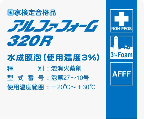 水成膜泡消火薬剤アルファフォーム320R
