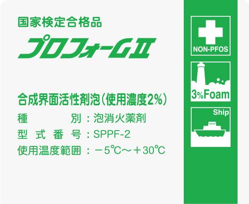 船舶用合成界面活性剤泡消火薬剤 プロフォームⅡ(2%)