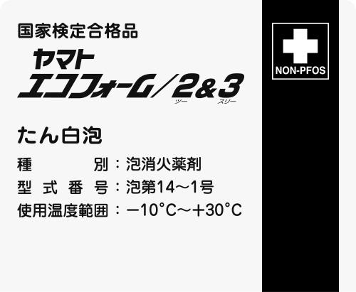 たん白泡消火薬剤エコフォーム/2&3