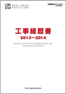 工事経歴書2013-2014