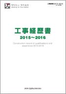 工事経歴書2015-2016