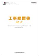 工事経歴書2017