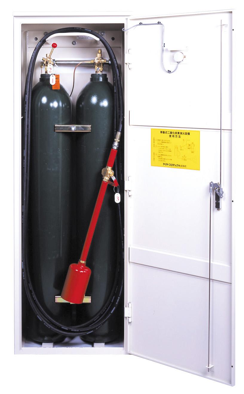 移動式二酸化炭素消火設備 YCC-90B