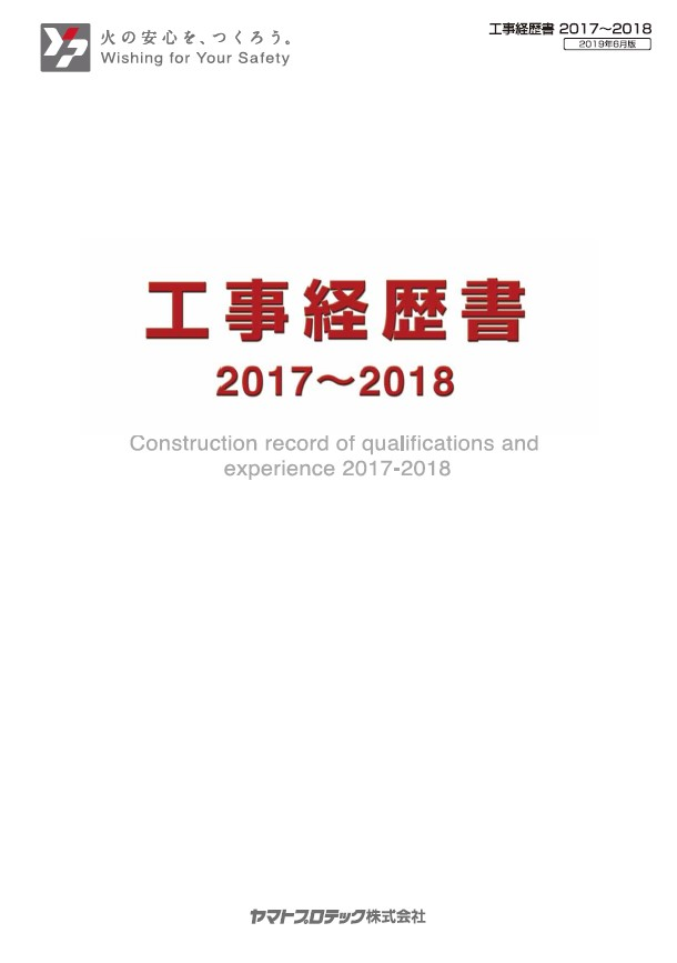 工事経歴書2017-2018