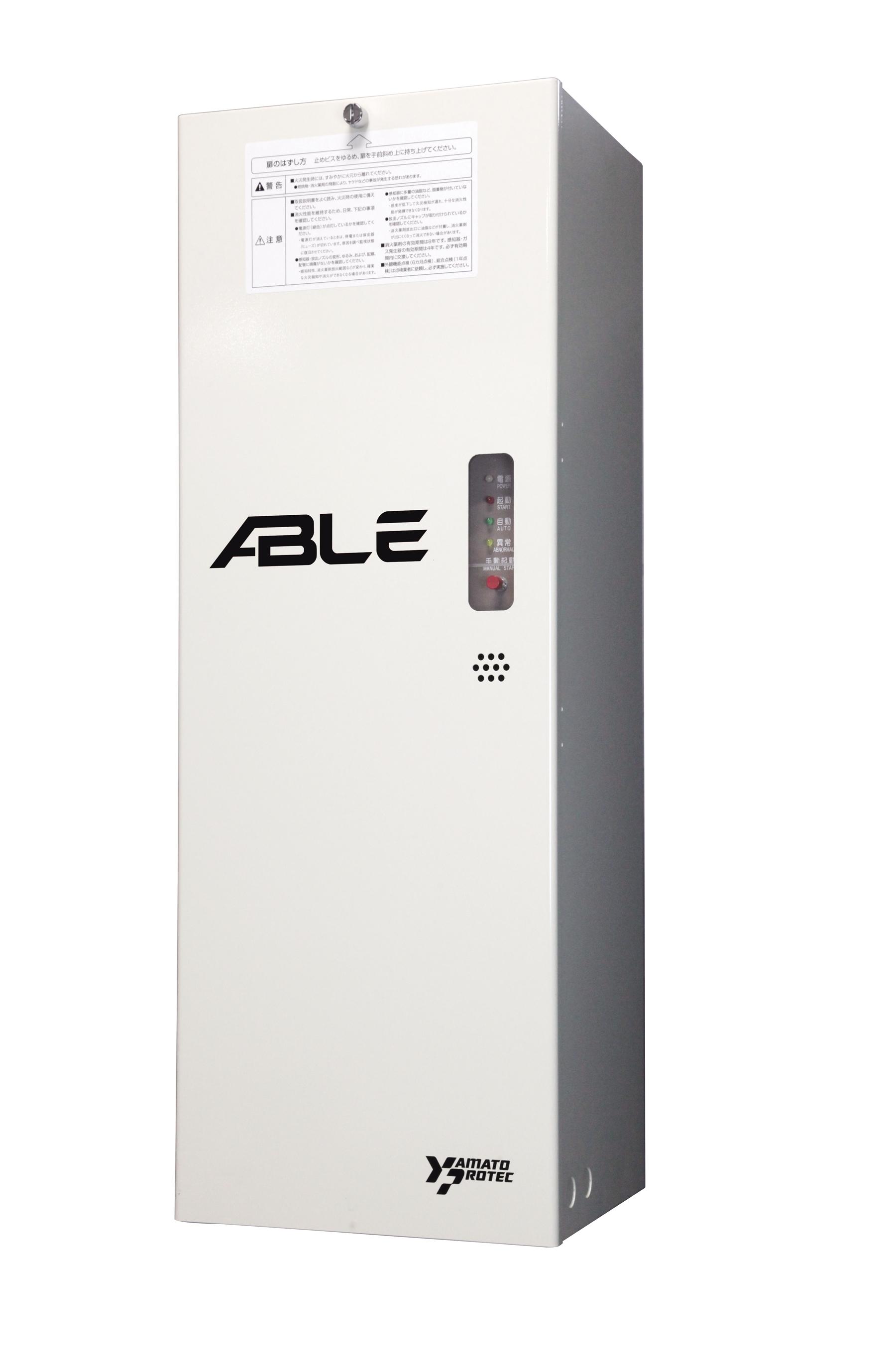 産業機器用自動消火装置 エイブル ACO-15C