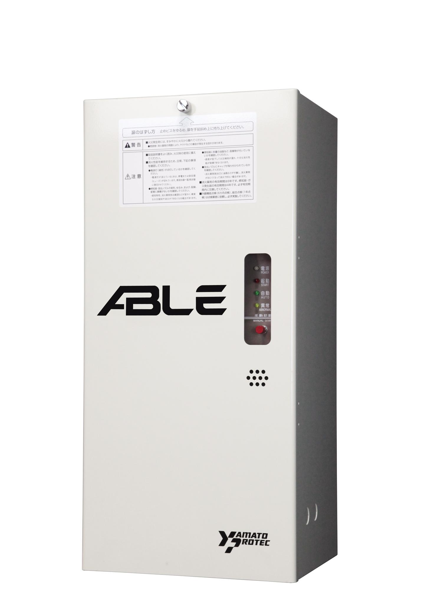 産業機器用自動消火装置 エイブル ACO-4C