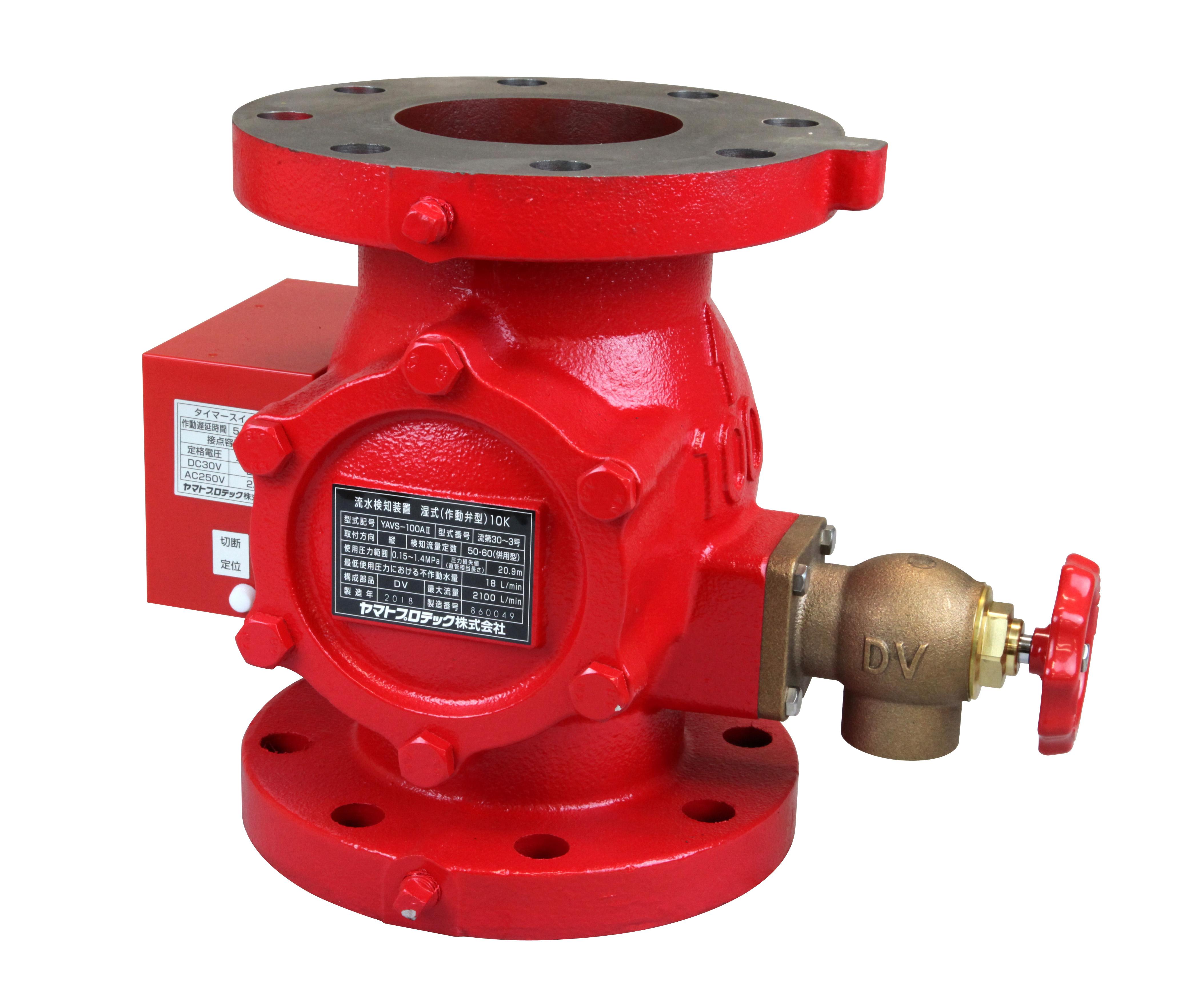 流水検知装置 YAVS-100AⅡ