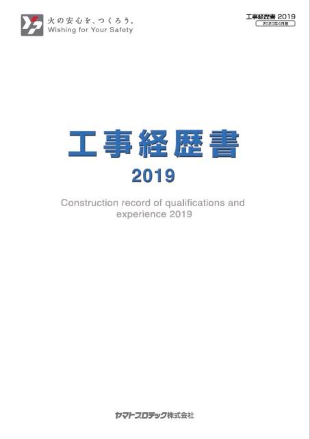 工事経歴書2019