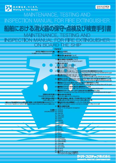 船舶における消火器の保守・点検及び検査手引書