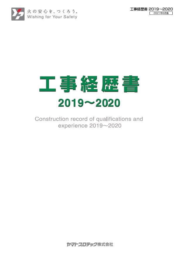 工事経歴書2019-2020