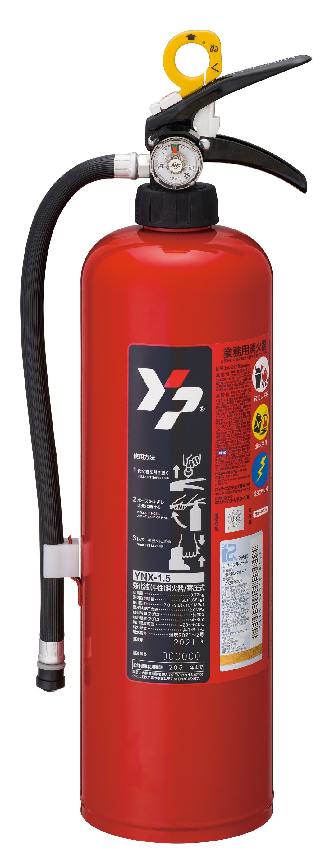 ハイパフォーマンス強化液(中性)消火器 YNX-1.5