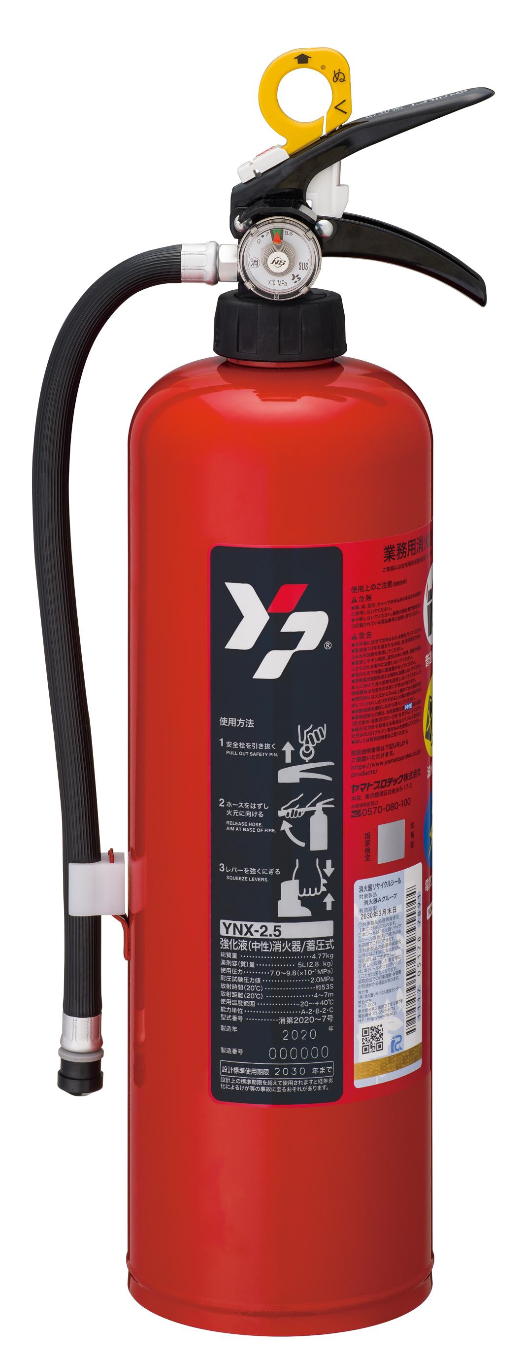 ハイパフォーマンス強化液(中性)消火器 YNX-2.5