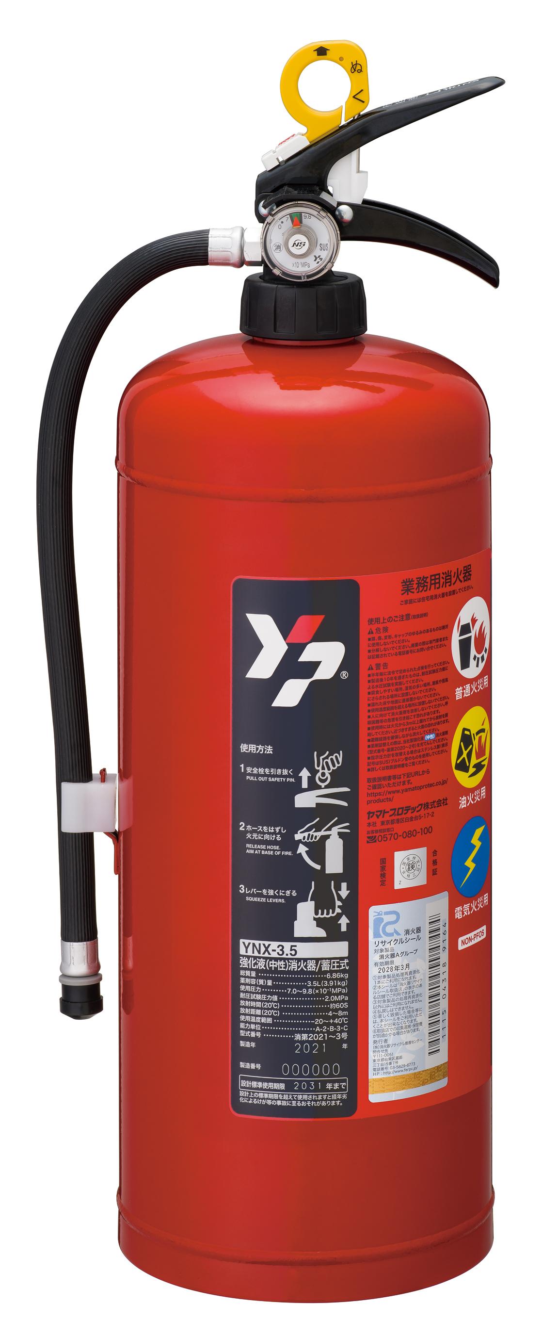 ハイパフォーマンス強化液(中性)消火器 YNX-3.5